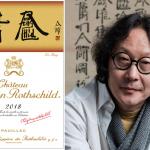 L'artista Xu Bing per il Mouton Rothschild del 2018